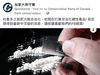 This Conservative Chinese-language ad alleges that the Liberals are going to legalize hard drugs.