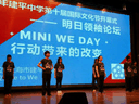 Participants in a mini-WE Day held by the WE organization in Shanghai in 2015, attended by 700 middle-school students, as well as officials from the government of Shanghai's Pudong district, according to ME's China website.