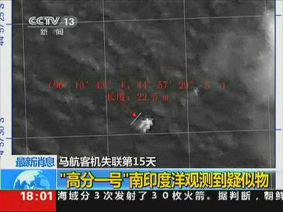 A still image taken from video on March 22, 2014 shows an image of an object spotted in the southern Indian Ocean by the Gaofen-1 high-resolution optical Earth observation satellite of CNSA (China National Space Administration). Chinese satellites have spotted objects floating in the southern search area for the missing Malaysia Airlines Flight 370 aircraft that could be debris and has sent ships to investigate, Malaysia said on Saturday.  REUTERS/CCTV