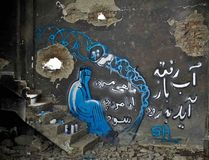 Shamsia Hassani, What about the dead fish? 2011 Paint on the ruins of Russian Cultural Centre, Kabul. (Photo courtesy Shamsia Hassani)